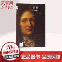贵族 生活.读书.新知三联书店