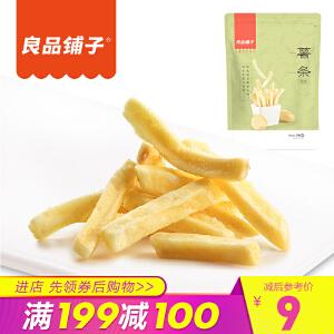 良品铺子  薯条80g*1袋 原味  果蔬脆片膨化食品休闲零食薯条薯片糕点小吃零食