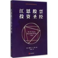江恩股票投资圣经 (美)威廉・D・江恩(W.D.Gann) 著;武京丽 译