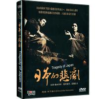 新华书店正版 外国电影 日本的悲剧 DVD