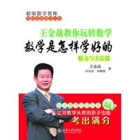 【二手书旧书9成新f】数学是怎样学好的---王金战教你玩转数学,王金战、许永忠、李锦旭,北京大学出版社