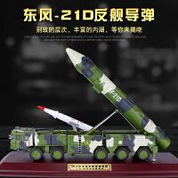 1:35东风21D导弹发射车模型合金军事战车模型摆件 退伍老兵礼品