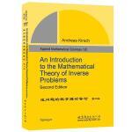 逆问题的数学理论导论 第2版 (德)Andreas Kirsch(A. 基尔施) 世界图书出版公司 978751920