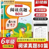 阅读真题80篇六年级上下册语文阅读理解专项训练 彩绘版