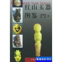 【二手书9成新】红山玉器图鉴 陈逸民,陈莺 上海文化 9787806469170