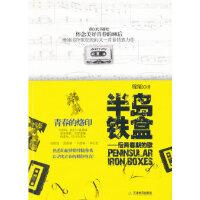 半岛铁盒:后青春期的歌 驼驼 天津教育出版社