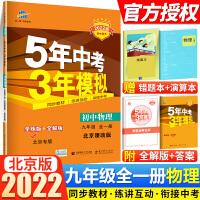 五年中考三年模拟九年级全一册物理 北京课改版