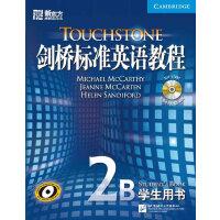 新东方 剑桥标准英语教程2B(学生用书)(附1CD光盘)