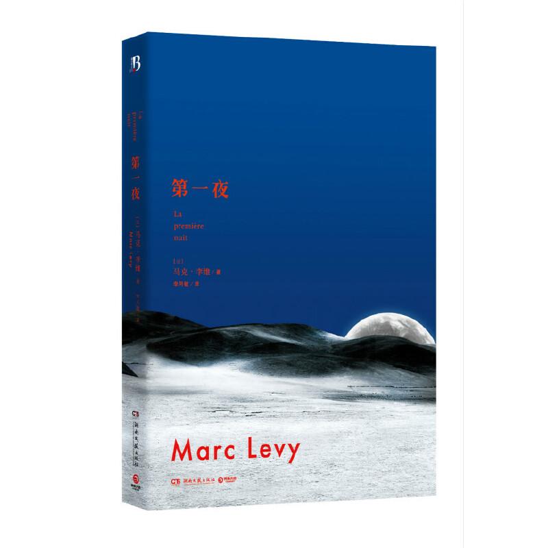 第一夜 (《偷影子的人》作者马克李维*丰满动人的奇特小说!《**日》完结篇!)