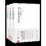 第十七届百花文学奖・小说月报获奖作品集(全三册)