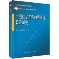 中国扶贫开发的战略与政策研究