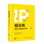 IP段正纯――用段子讲透知识产权