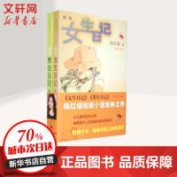 杨红樱校园小说套装2册(女生日记+男生日记) 作家出版社