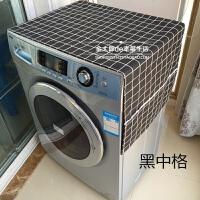 新款棉麻格子全自动滚筒洗衣机盖布防尘防水罩冰箱