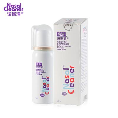 诺斯清生理性海水鼻炎喷剂 生理盐水洗鼻器 鼻腔护理喷雾器洗鼻盐 高渗缓冲型50ml