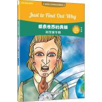 探索世界的奥秘 科学家牛顿 外语教学与研究出版社