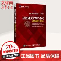轻松通关PMP考试 电子工业出版社