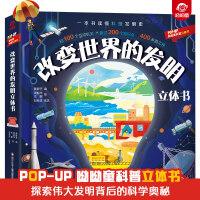 DK儿童太空百科全书儿童读物6-12岁3d太空立体书DK趣味立体百科太空揭秘太空科普书籍3D折页拉页揭秘宇宙奥秘星系天