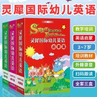 正版 灵犀国际幼儿英语3册套装 附光盘 儿童英语启蒙书读物 幼儿园早教学前双语有声绘本 趣味教学法 国际音标 英语口语