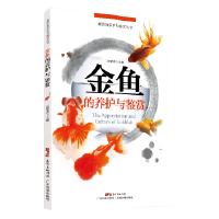 金鱼的养护与鉴赏(观赏鱼养护与鉴赏丛书) 汪学杰 广东科技出版社