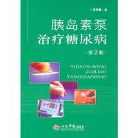 胰�u素泵治��糖尿病(第二版),�R�W毅,人民��t出版社9787509139332