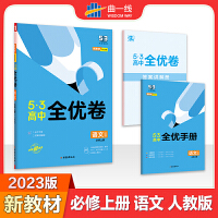 53高中全优卷高中语文必修上册 人教版新教材高中语文练习册