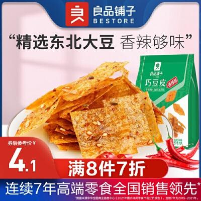 良品铺子巧豆皮辣片60gx1袋 儿时麻辣零食经典怀旧食品小吃香辣味