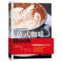 正版 意式咖啡 门�|洋之 咖啡 意式咖啡基本技术与调制实例教程书 意式咖啡制作步骤详解工具书 咖啡粉咖啡机选用操作使用