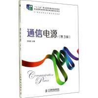 通信电源((第3版) 人民邮电出版社