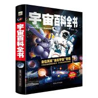 宇宙百科全书 精装  儿童科普知识太空彩图版小学生三年级课外书正版注音书籍十万个为什么小学版太空探索科学自然科普