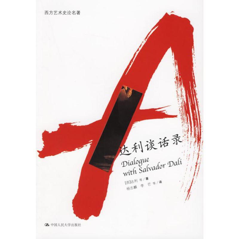 达利谈话录 (西)达利 等著,杨志麟 等译 中国人民大学出版社 9787300043302 正版书籍!好评联系客服优惠!谢谢!