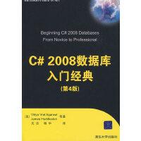 【旧书二手书8成新】C# 2008数据库入门经典第4版第四版 (美)阿格沃尔 (美)哈德莱斯顿 沈