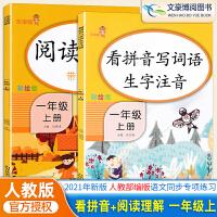2019新版 一年级上册看拼音写词语+阅读理解专项训练人教版一年级上2本