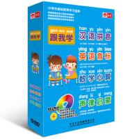 幼儿童跟我学汉语拼音数学心算英语音标声律启蒙早教光盘DVD碟片