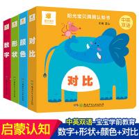 全4册 阳光宝贝洞洞认知书 0-3岁宝宝玩具书 撕不烂翻翻书形状对比颜色数字拼音中英双语0-1-2岁婴儿早教启蒙书籍纸