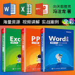 全3本 向天歌 冯注龙 word之光 excel之光 ppt之光 办公软件教程 零基础 计算机基础知识书籍 excel