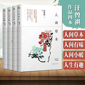 汪曾祺全集套装4册 人间有味+人间小暖+人间有趣+人间草木 名家典藏散文中国现当随笔
