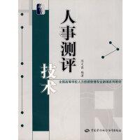 人事测评技术(人力资源管理类)