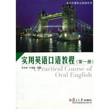 涉外护理专业英语系列:实用英语口语教程(第一册)