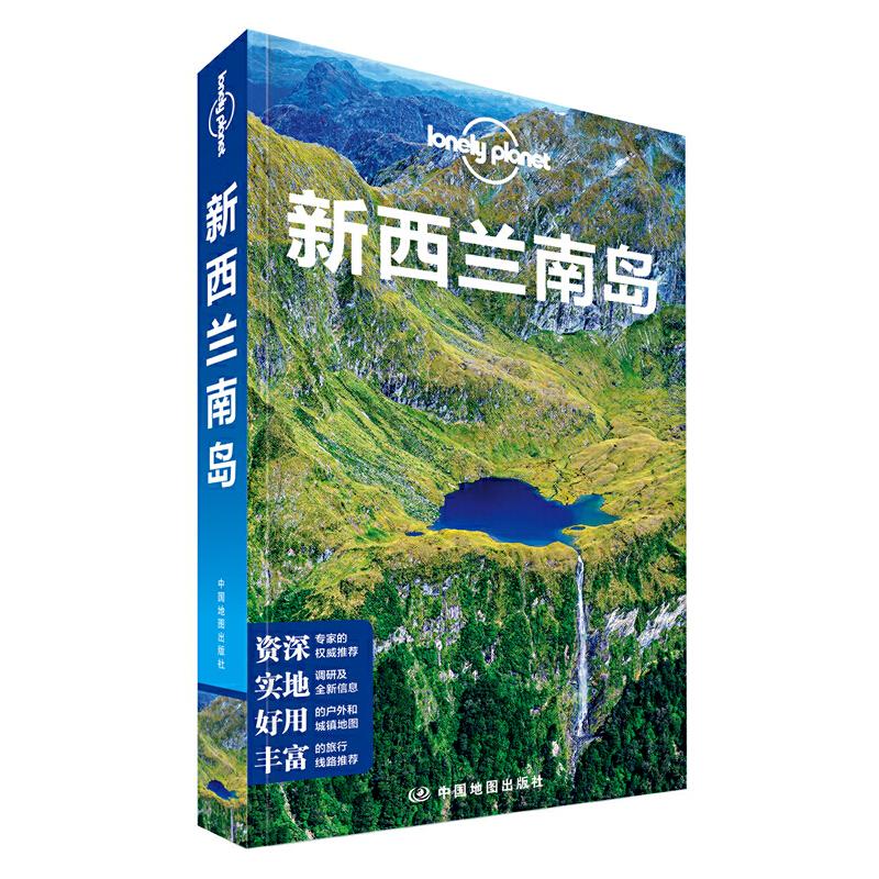 孤独星球Lonely Planet国际指南系列:新西兰南岛游遍峡湾和冰川,探险后体会悠然,毛利人的新西兰,也是你的。