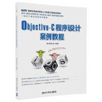 Objective-C程序设计案例教程