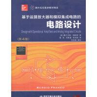基于运算放大器和模拟集成电路的电路设计(第4版)(国外名校最新教材精选)