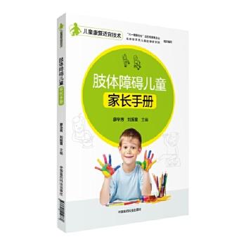 儿童康复适宜技术 肢体障碍儿童家长手册