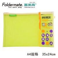 Foldermate/富美高 81017 缤纷炫彩拉链袋 绿色 A4学生 35cm x 24cm文件袋透明网格袋塑料资