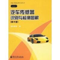 汽车传感器识别与检测图解(第2版)