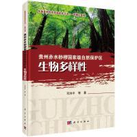 贵州赤水桫椤国家级自然保护区生物多样性 邓洪平 等著 9787030451613 科学出版社【直发】 正版保障 达额立减