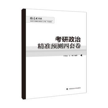 考研政治精准预测四套卷