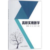 高职实用数学 李晓娜,张斌,王仲兰 主编