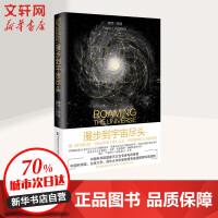 漫步到宇宙尽头 湖南科学技术出版社有限责任公司