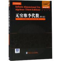 无穷维李代数(第3版) 哈尔滨工业大学出版社